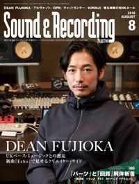 『Sound & Recording Magazine 2018年8月号』