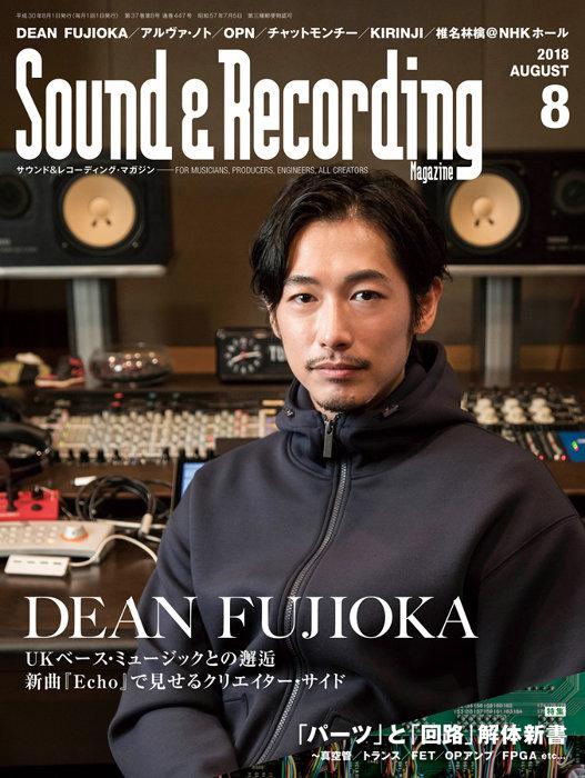 『Sound & Recording Magazine 2018年8月号』表紙