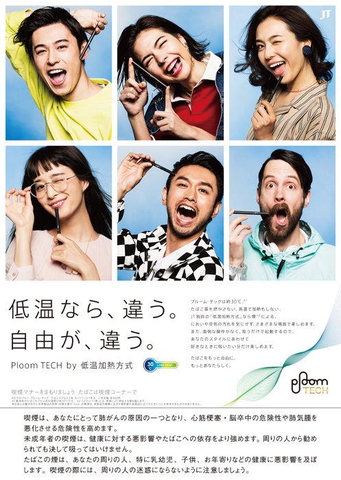 Ploom TECH新広告ビジュアル