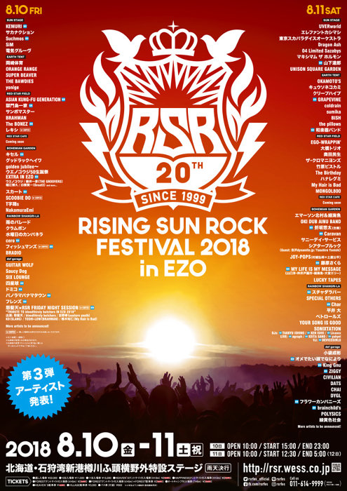 『RISING SUN ROCK FESTIVAL 2018 in EZO』出演者一覧