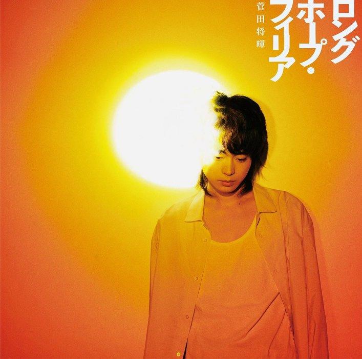 菅田将暉『ロングホープ・フィリア』初回生産限定盤ジャケット
