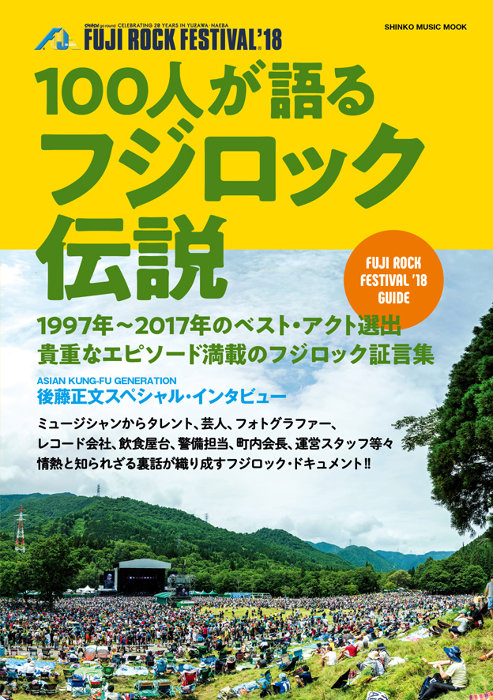 『100人が語るフジロック伝説』(シンコーミュージック・エンタテイメント)