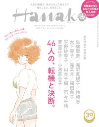 『Hanako No.1159』