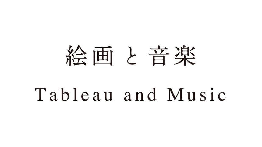 展覧会『絵画と音楽 Tableau and Music』メインビジュアル