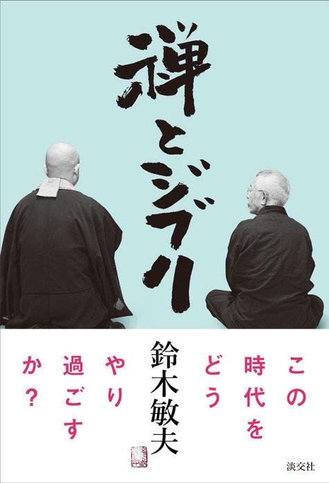 鈴木敏夫『禅とジブリ』表紙