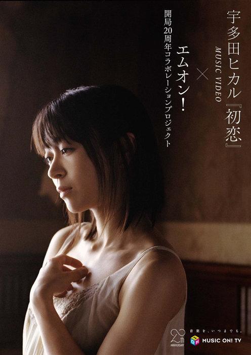 『M-ON! 20th Anniversary×宇多田ヒカル「初恋」MUSIC VIDEO DOCUMENT』ビジュアル