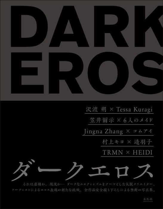 『DARK EROS ダークエロス』表紙