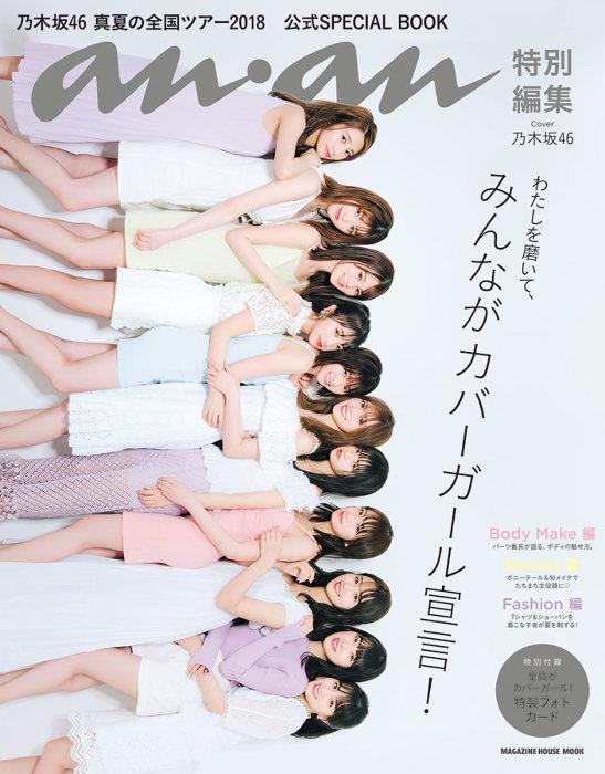 『anan 特別編集 乃木坂46 真夏の全国ツアー2018 公式SPECIAL BOOK』通常版 表紙