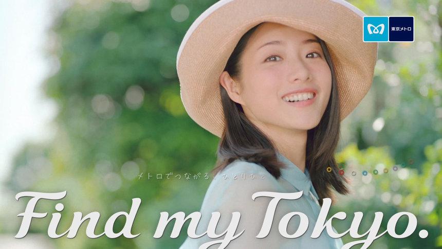 東京メトロ「Find my Tokyo.」新CM「和光市 みずみずしい街」篇より