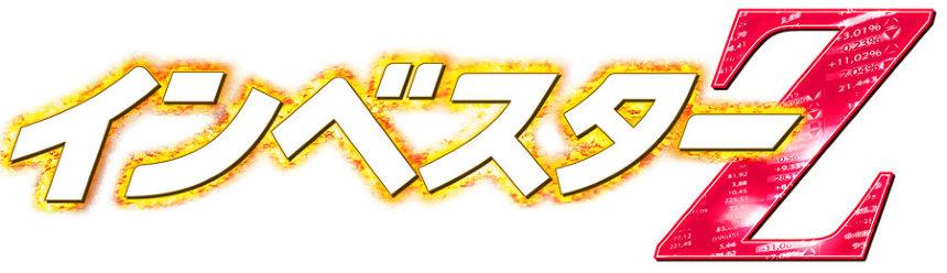 ドラマ25『インベスターZ』ロゴ ©「インベスターZ」製作委員会