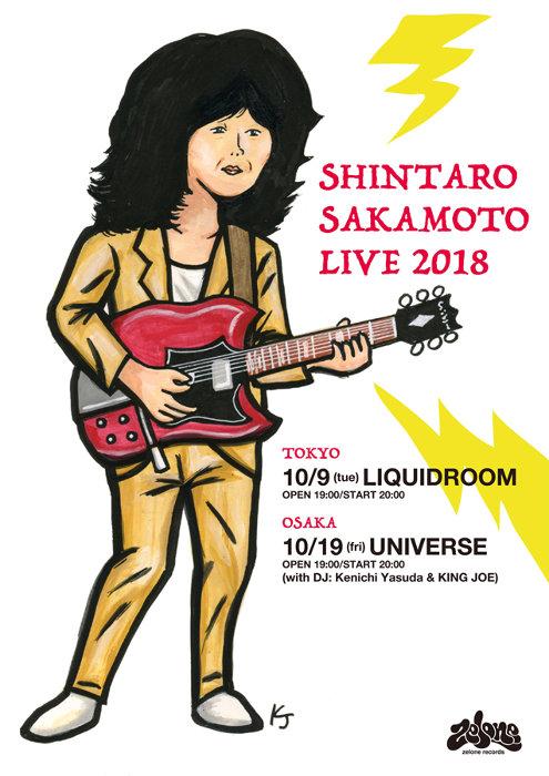 『坂本慎太郎LIVE2018』チラシビジュアル Illustration by キングジョー
