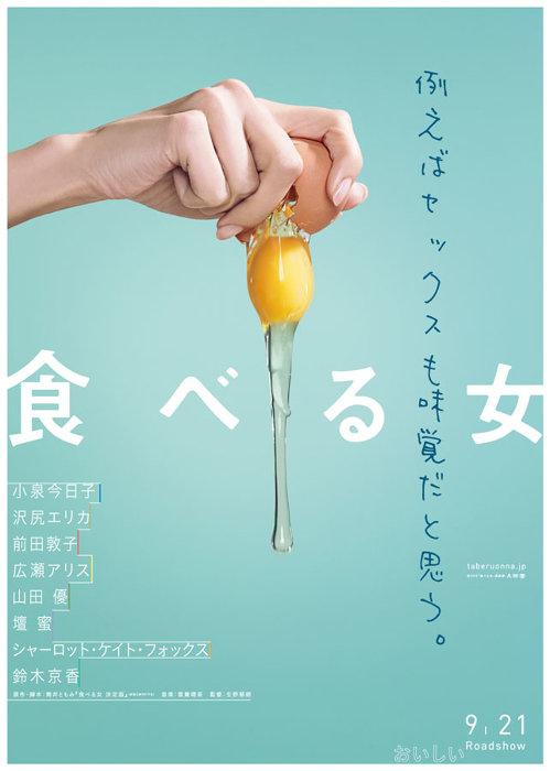『食べる女』ティザービジュアル ©2018「食べる女」倶楽部