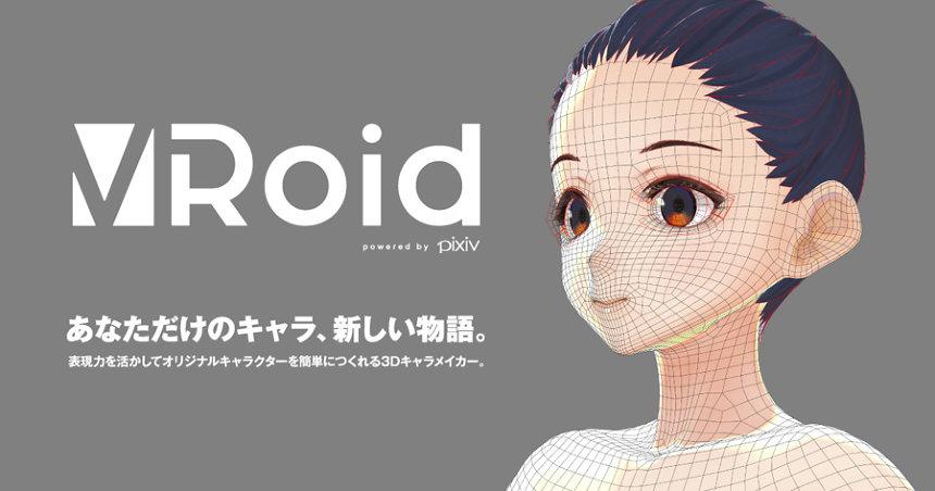 VRoid Studio ビジュアル