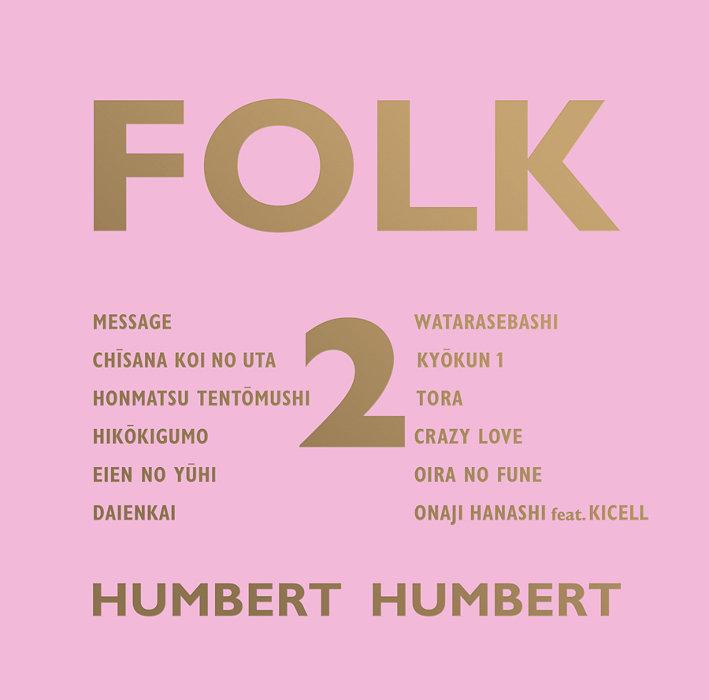 ハンバート ハンバート『FOLK 2』初回限定盤ジャケット