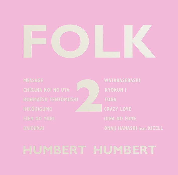 ハンバート ハンバート『FOLK 2』通常盤ジャケット