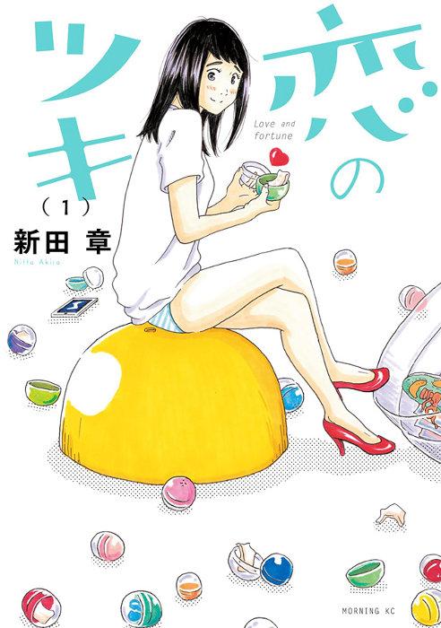 新田章『恋のツキ』第1巻表紙