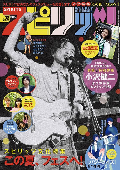 『「週刊ビッグコミックスピリッツ」32号』表紙