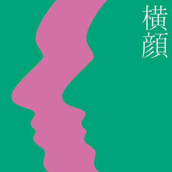 矢野顕子&大貫妙子『横顔』ジャケット