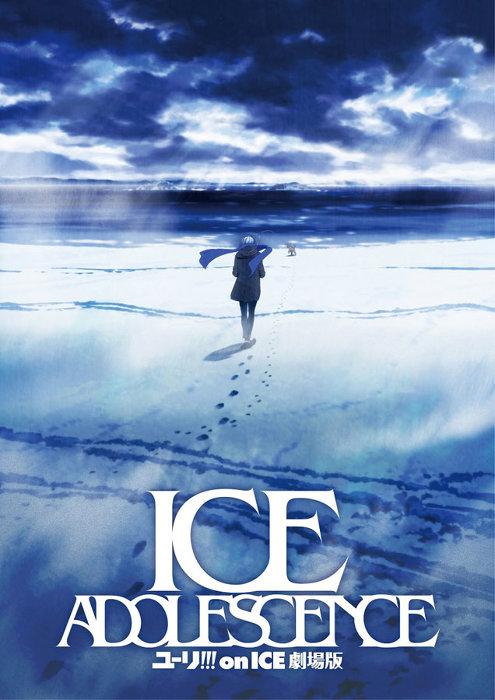 『ユーリ!!! on ICE 劇場版 : ICE ADOLESCENCE』ティザービジュアル ©ユーリ!!! on ICE 製作委員会