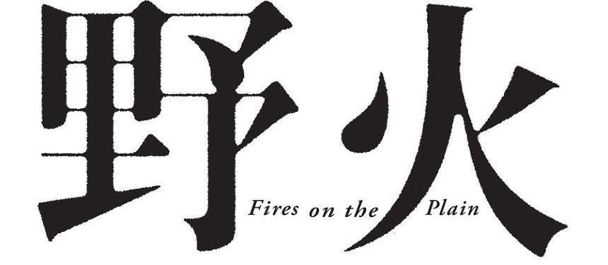 『野火』ロゴ ©SHINYA TSUKAMOTO / KAIJYU THEATER