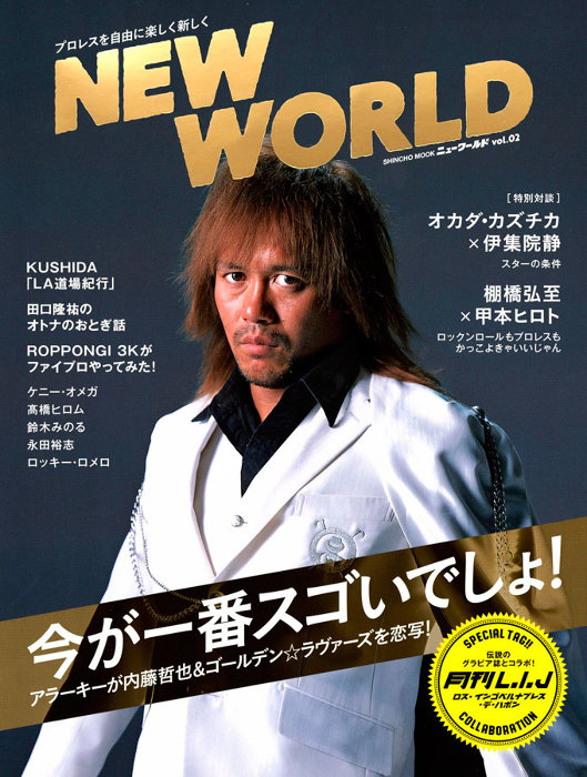 『NEW WORLD vol.2』表紙