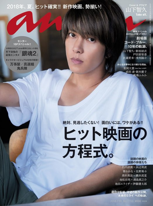 『anan2110』(7月11日発売号)©マガジンハウス