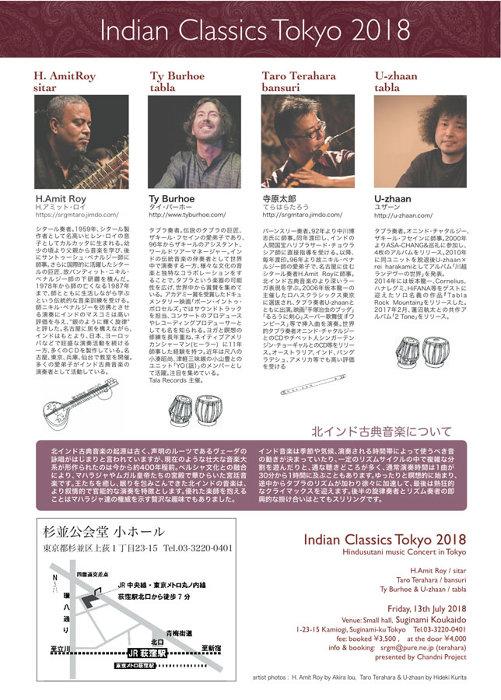 『北インド古典音楽コンサート「Indian Classics Tokyo 2018」』チラシビジュアル裏面