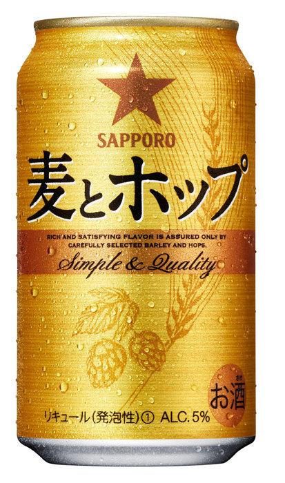 サッポロ「麦とホップ」