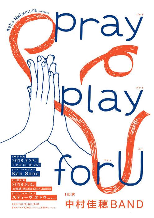 『Kaho Nakamura presents. pray play for U』ビジュアル