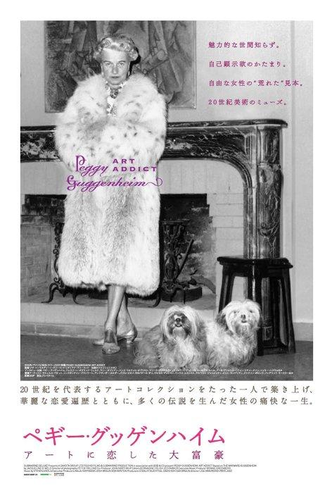 『ペギー・グッゲンハイム アートに恋した大富豪』ポスタービジュアル