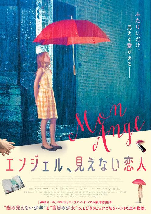 『エンジェル、見えない恋人』ポスタービジュアル ©2016 Mon Ange, All Rights Reserved.