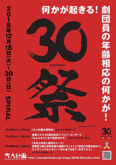 松尾スズキ+大人計画30周年記念『30祭』全貌判明 展示や上映会、トークも