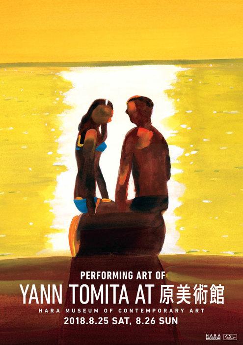 『PERFORMING ART OF YANN TOMITA AT 原美術館』ビジュアル Illustration by: Yosuke Yamaguchi, Art direction by: Yann T.