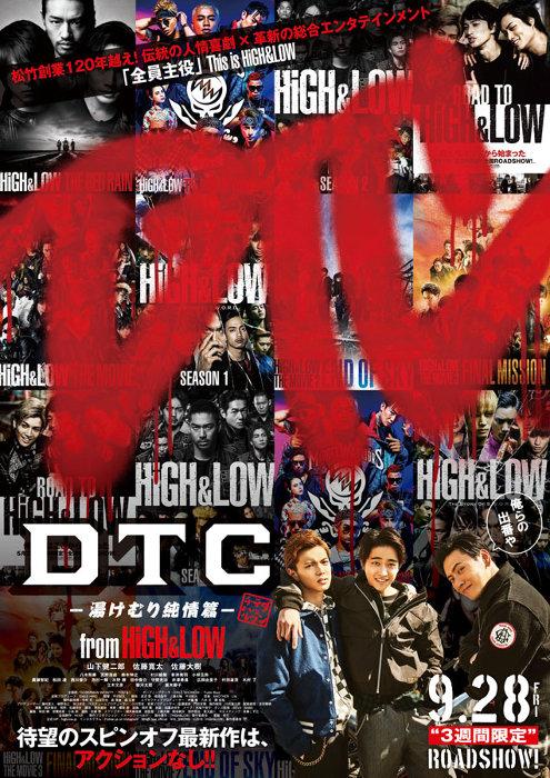 『DTC ―湯けむり純情篇― from HiGH&LOW』ポスタービジュアル ©2018「HiGH&LOW」製作委員会