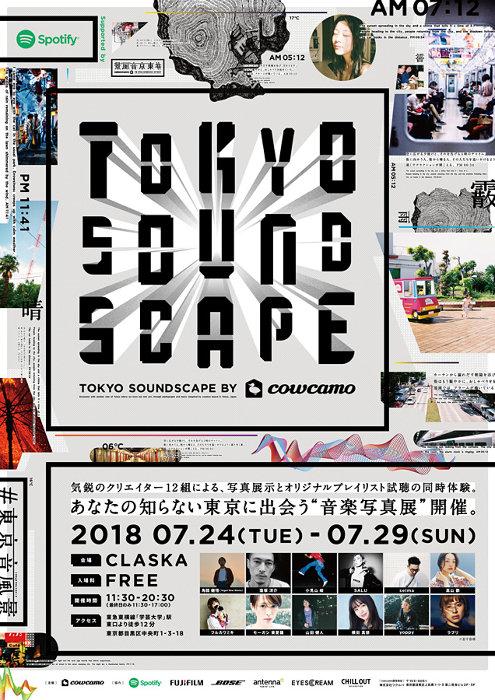 『TOKYO SOUNDSCAPE by cowcamo』ビジュアル