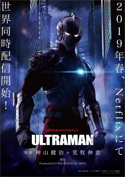 『ULTRAMAN』ビジュアル ©円谷プロ ©Eiichi Shimizu,Tomohiro Shimoguchi ©/ULTRAMAN製作委員会