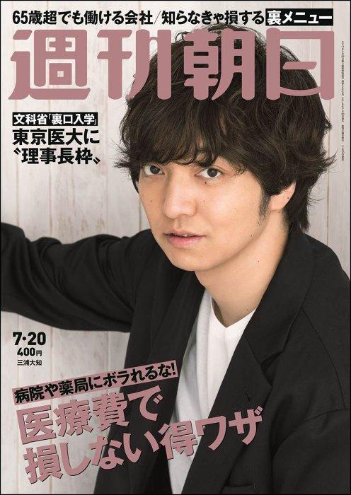 『週刊朝日』2018年7月20日号表紙