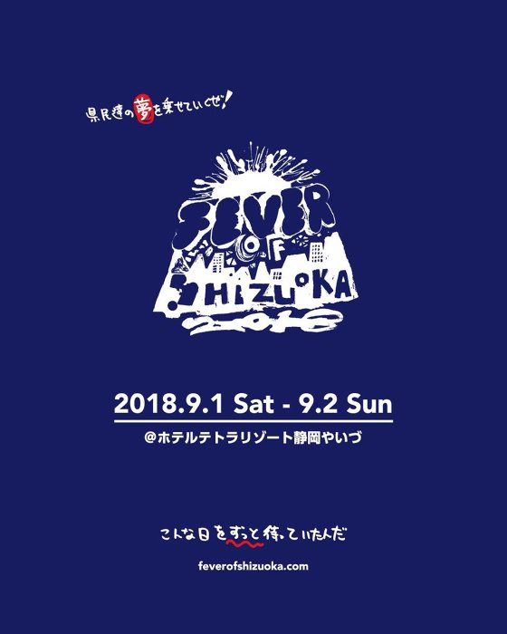 『FEVER OF SHIZUOKA 2018』チラシビジュアル