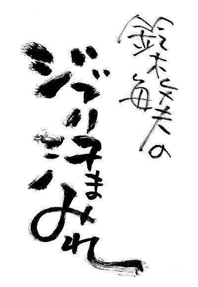 『鈴木敏夫のジブリ汗まみれ』ロゴ