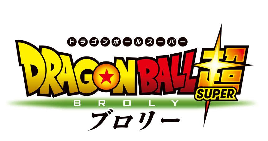 映画『ドラゴンボール超 ブロリー』ロゴ ©バードスタジオ/集英社 ©「2018ドラゴンボール超」製作委員会