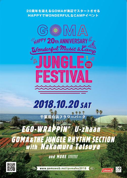『JUNGLE FESTIVAL 2018』ビジュアル