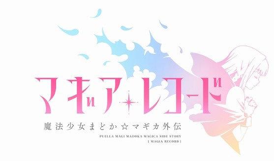 『マギアレコード 魔法少女まどか☆マギカ外伝』ビジュアル ©Magica Quartet/Aniplex・Magia Record Partners