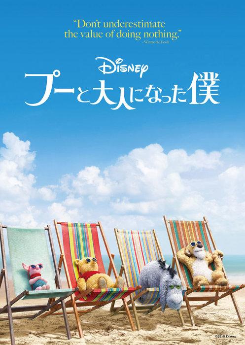 『プーと大人になった僕』ポストカードビジュアル ©2018 Disney Enterprises, Inc.