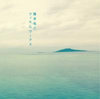 『勝井祐二フィルムワークス 映画「沖縄スパイ戦史 」サウンドトラック 島は戦場だった』