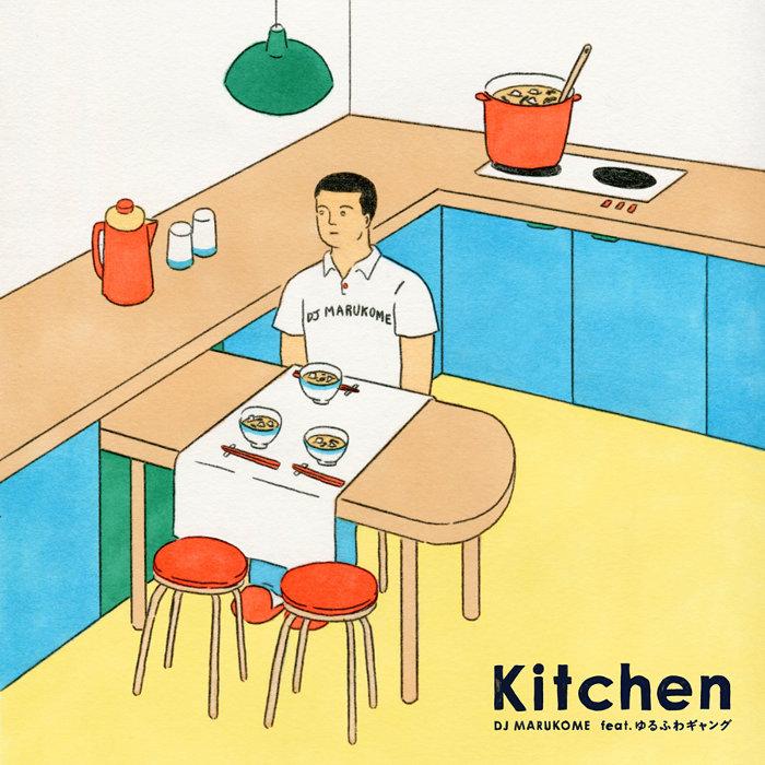 DJ MARUKOME feat.ゆるふわギャング『Kitchen』ジャケット