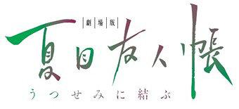 『劇場版 夏目友人帳 ~うつせみに結ぶ~』ロゴ ©緑川ゆき・白泉社/夏目友人帳プロジェクト