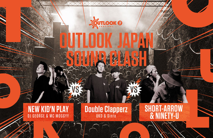 『OUTLOOK JAPAN SOUND CLASH』ビジュアル