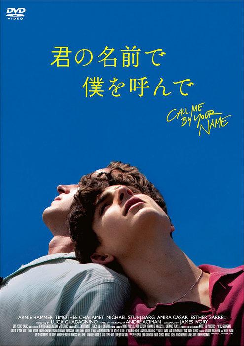 『君の名前で僕を呼んで』DVDジャケット ©Frenesy, La Cinefacture