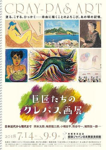 『巨匠たちのクレパス画展 ―日本近代から現代まで―』ビジュアル