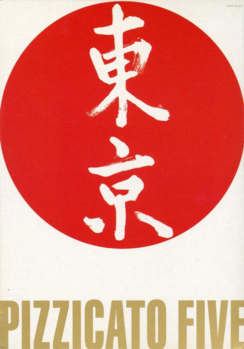 ピチカート・ファイヴ『さ・え・ら ジャポン』(レディメイド・レコーズ、トーキョー/ヒートウェーヴ/2001年)AD:信藤三雄 D:大石裕子